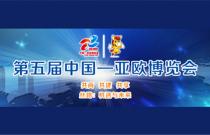 三一携12台设备表态第五届中国—亚欧展览会